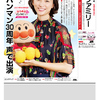 アンパンマン30周年 声で出演 女優・杏さんが表紙! 読売ファミリー6月27日号のご紹介
