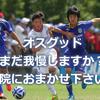 サッカー少年のオスグッド~東京都板橋区より来院