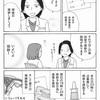 妊活記録43〜98(まとめ読み)
