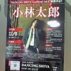 """小林太郎 SHORT LIVE ACT """"DANCING SHIVA Carnival vol.2""""@タワーレコード梅田NU茶屋町店"""