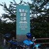 黄昏の亀老山展望公園にて