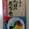 【2017】セブンイレブン「七品目の恵方巻」を実際に食べてみた感想!