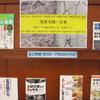 防災大国・日本 【中央図書館】展示期間は18日まで延期になりました