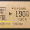 【営業規則系】 前日に購入した乗車券。0時を過ぎてしまったのに使えるのか?(乗車前のお話)