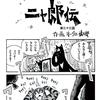 まんが『ニャ郎伝』第三十三話