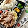 お肉卸売屋さんが経営の焼肉熊野のテイクアウト弁当