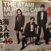 つかこうへい復活祭VOL.1「熱海殺人事件 LAST GENERATION46」の感想