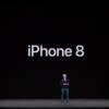 その名は iPhone 8 / 8 Plus !日本では9月15日(金)午後4時01分から予約開始