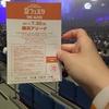 ネタバレ【THE ALFEE】夏フェスタ2017年7月31日横浜アリーナ二日目