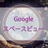 【Google】国際宇宙ステーションのストリートビューやGoogle Earthで火星や月を観る方法!