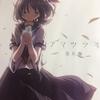 アマツツミ 感想(Purple SOFTWARE)