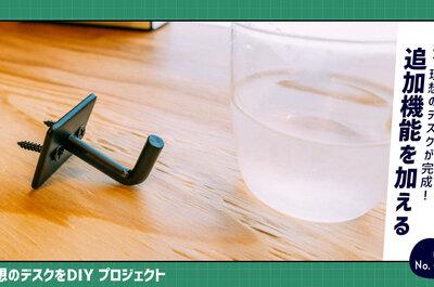 【理想のデスクDIY#10 完】コンセントとバッグ用フックを取り付けてついに完成!