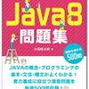 Java8 復習:色々なコレクションで ForEach してみる