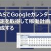 GASでGoogleカレンダーの予定を取得して稼働計画表を生成する