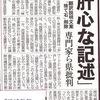 大日本帝国の敗北後,昭和天皇の延命のために「沖縄の全面的な米軍基地化」が維持されてきた事情