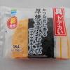 姫路市白銀町のファミリーマート 姫路大手前店で「厚焼玉子おむすび」を買って食べた感想