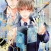 新刊『記憶にない恋』