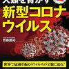 圧倒的にクラスター感染が目立つ北海道