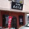 食事処「あおり屋」の「おかず」(ご飯少な目) 650円