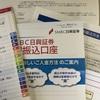 SMBC日興証券 新規開設