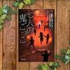 【封印された記憶】〝七人の鬼ごっこ〟三津田 信三―――徐々に殺されて行く友人たち