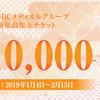 湘南美容クリニックの1万円割引優待チケットを配布!使用期限【2019年1月4日~2月15日】