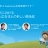 【明日26日開催!】ユーザー企業に学ぶ Datorama活用実践セミナー 「不確実な時代における広告代理店と広告主との新しい関係性」