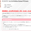 WALLOP押上スタジオ「ハコイリ♡ムスメの After School 7O'clock」公開生放送