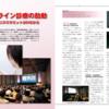 5/25 週刊メドレー 〜5ページのオンライン診療大特集!