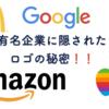 世界有名企業に隠されたロゴデザインの秘密と意味!!