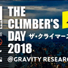 GRミント神戸にてWILD COUNTRYとのコラボイベント開催☆