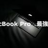 MacBook Pro 2016/2017 対応の最強ハブを紹介