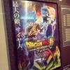 【718】ドラゴンボール超ブロリー