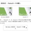 Amazon ギフト券をSuicaで買うために iOSシミュレータ(仮想 iPhone8)を使ってみる