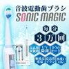 ソニックがどこよりも安い   タイマーマジックが送料無料じゃなくても格安価格!歯ブラシ