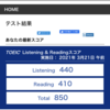 【TOEIC#002】3月21日にゆったり受けた試験の結果がでました