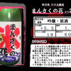 【火曜日の辛口一杯】まんさくの花 吟醸原酒 かち割りまんさく【FUKA🍶BORI】