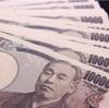 【〇〇万円!!】 ワーホリする前に払ったお金