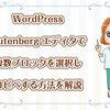 WordPress Gutenbergエディタで複数ブロックをコピーペーストする方法