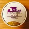 ふるさと納税の返礼品でいただいたDREAM HILL ice milk(続)【北海道・上士幌】