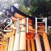 大学生ならまず行きたい京都旅行の感想【2日目】