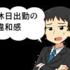 ☆005.休日出勤の違和感