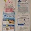 【8/8】薬王堂×ユニリーバ 東北桜ラインキャンペーン【レシ/はがき*web】