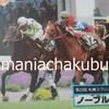 サラブレッドカード95 069 第2回札幌スプリントステークス ノーブルグラス