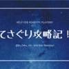 【Readyyy!イベント攻略】探検☆海北七不思議