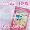 ベニマル♡春のディズニー懸賞情報