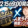 12月中旬札幌近郊タレント・ライター来店イベント予定
