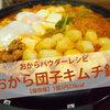 高タンパク・低糖質・低脂質の鍋レシピまとめ