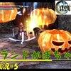 【ハロウィンナイト】「くらえ!グランドクロ…かぼちゃ!」#5