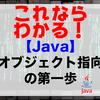 【Java】オブジェクト指向の第一歩